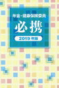 年金・健康保険委員必携(2019年版) [ 全国社会保険委員会連合会 ]