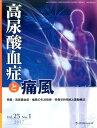 高尿酸血症と痛風(Vol.25 No.1(201) 特集:高尿酸血症・痛風の生活指導ー栄養学的視点と