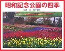 昭和記念公園の四季 [ 瀬戸豊彦 ]