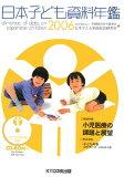 【】日本子ども資料年鑑(2006)