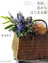 英国、花からはじまる旅 [ 並木容子 ]