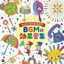 �͂��҂傤��ł��𗧂�!BGM&��ʉ��W [ (����) ]