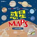 惑星MAPS 〜太陽系図絵〜 もしも宇宙を旅したら もしも宇宙でくらせたら [ 宇宙兄さんズ ]