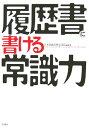 履歴書に書ける常識力 日本常識力検定協会