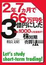 2年7カ月で66万円を3億円にした年利1000%を目指す!株短期売買法