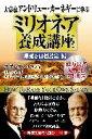 【予約】 大富豪アンドリュー・カーネギーに学ぶミリオネア養成講座