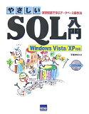 【】やさしいSQL入門(Windows Vista/X) [ 手塚忠則 ]