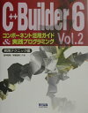 C++Builder 6コンポーネント活用ガイド&実践プログラミング(vol.2(実践テクニック編)) [ 田中和明 ]