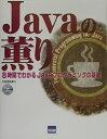 Javaの薫り 8時間でわかるJavaプログラミングの基礎 [ 大村忠史 ]