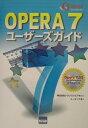 Opera 7ユーザーズガイド