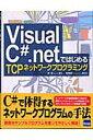 Visual C#.netではじめるTCPネットワークプログラミング [ 趙森 ]