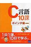 【】C言語10課(ポインタ編)
