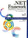 .NET Frameworkプログラミングテクニックfor Visual Bas(vol.1) コンポーネントプログラミングガイド 1 [ 日向俊二 ]