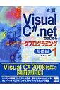 Visual C#.netではじめるネットワ-クプログラミング(1(基礎編)) [ 趙森 ]