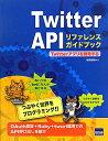 Twitter APIリファレンスガイドブック