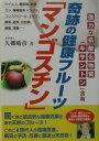 奇跡の健康フルーツ「マンゴスチン」