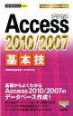 Access 2010/2007基本技 (今すぐ使えるかんたんmini) [ 技術評論社 ]