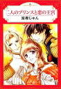 二人のプリンスと恋の王宮 (エメラルドコミックス ハーモニィコミックス)