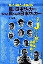 助っ人外国人が本音で語る良い日本サッカーもっと良くなる日本サッカー [ 中山淳 ]