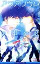 アクアリウムの中の恋 (B-boy novels) [ 吉田ナツ ]