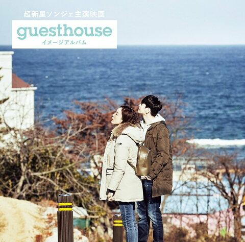 超新星ソンジェ主演映画「Guest House」イメージアルバム (Type-A CD+DVD) [ (V.A.) ]