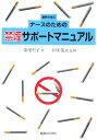 事例で学ぶナースのための禁煙サポートマニュアル