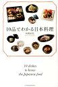 10品でわかる日本料理 [ 高橋拓児 ]