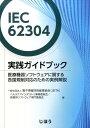 IEC62304実践ガイドブック [ 電子情報技術産業協会 ]