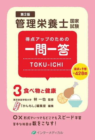 管理栄養士国家試験得点アップのための一問一答TOKU-ICHI(3)第2版 食べ物と健康 [ 林一也 ]