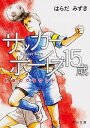 サッカーボーイズ15歳 約束のグラウンド (角川文庫)