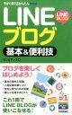 LINE・ブログ基本&便利技 (今すぐ使えるかんたんmini) [ リンクアップ ]