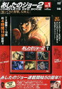 DVD>あしたのジョー2 COMPLETE DVD BOOK(vol.1) 帰ってきた野獣 矢吹丈 (<DVD>)
