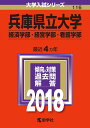 兵庫県立大学(経済学部・経営学部・看護学部)(2018) (大学入試シリーズ)