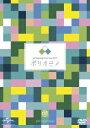 やなぎなぎ ライブツアー2015「ポリオミノ」 渋谷公会堂 [ やなぎなぎ ]