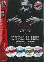 世界最高峰の音楽 カラヤン×ベルリン・フィルハーモニー管弦楽団&ウィーン・フィル ([CD+テキスト])