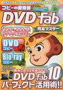 コピーの魔術師・DVDFab完全マスター ソフト&リンク収録CD-ROM付き (メディアックスMOOK)