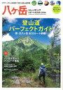 【バーゲン本】八ヶ岳トレッキングサポートBOOK2014 [ トレッキングサポートBOOK ]