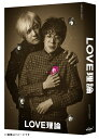 「LOVE理論」 Blu-ray BOX [ 大野拓朗 ]