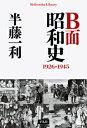 B面昭和史 1926-1945 [ 半藤 一利 ]