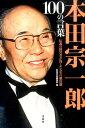 本田宗一郎100の言葉 伝説の経営者が残した人生の羅針盤 別冊宝島編集部