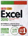 速効!図解Excel 2010 Windows 7・Vista・XP対応Offic [ 木村幸子 ]