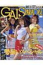 Gals paradise(東京モーターショーコンパニオン)