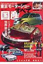 東京モーターショーのすべて(第39回(2005))