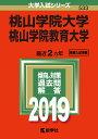 桃山学院大学/桃山学院教育大学(2019) (大学入試シリーズ)