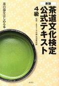 茶道文化検定公式テキスト(4級)新版