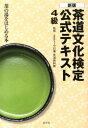 茶道文化検定公式テキスト(4級)新版 [ 茶道資料館 ]