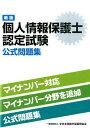 個人情報保護士認定試験公式問題集新版 [ 全日本情報学習振興協会 ]