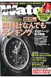 【】POWER Watch(no.62)[【】POWER Watch(no.62)]