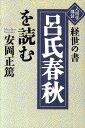 経世の書「呂氏春秋」を読む 人間学講話 [ 安岡正篤 ]