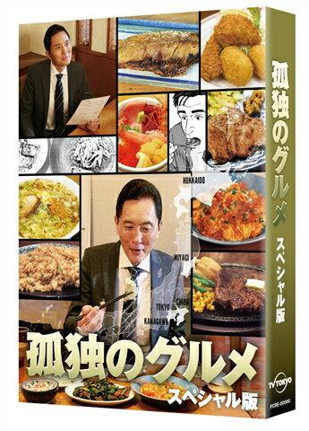 孤独のグルメ スペシャル版 DVD-BOX [ 松重豊 ]